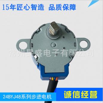 廠家批發24BYJ48步進電機