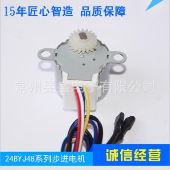 廠家直銷24BYJ48微型步進電機