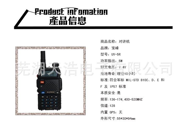 寶峰UV-5R詳情