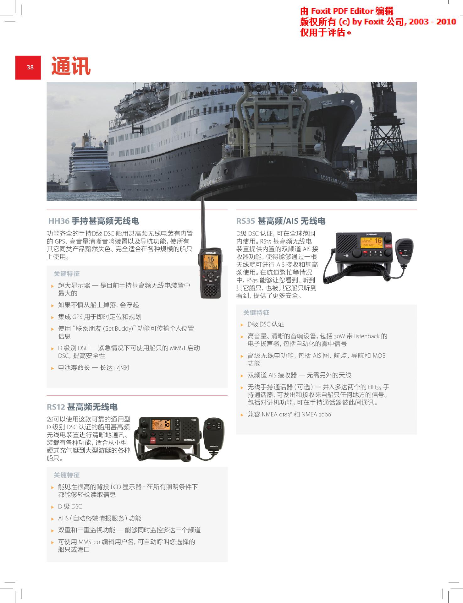 商船導航解決方案SimradPro2014_CHINESE_