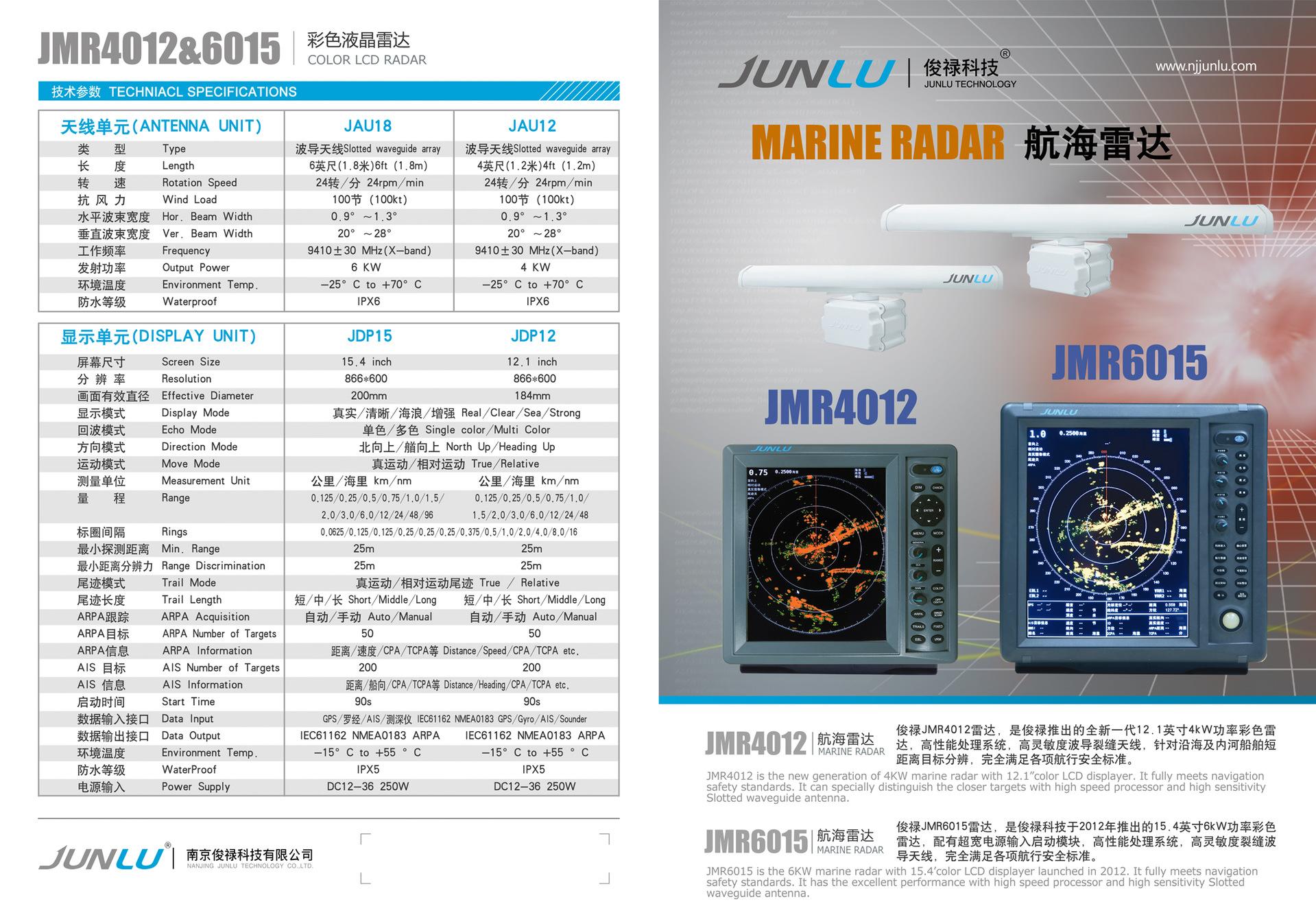 JMR4012-6015 A