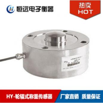 江蘇HY-LFS輪輻式稱重傳感器