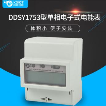 RS485单相导轨式电能表LCD液晶显示