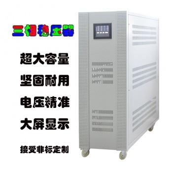 高精度微電腦數控穩壓器可控硅無觸點交流穩壓器