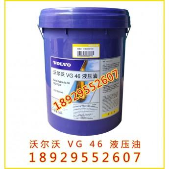 沃爾沃專用液壓油,沃爾沃VG 46液壓油