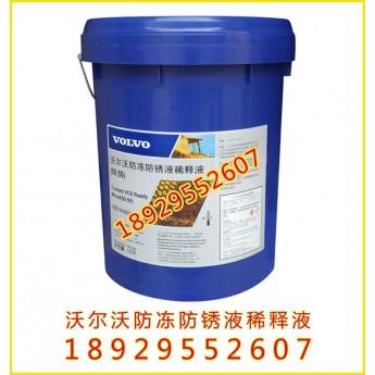 沃爾沃專用防凍液,沃爾沃防凍防銹液稀釋液