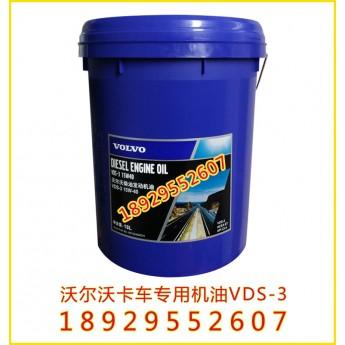 沃尔沃卡车专用机油,沃尔沃柴油发动机油15W-40