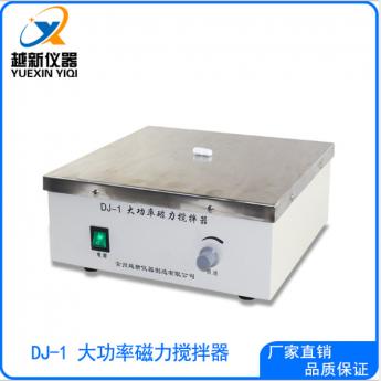 實驗室DJ-1大功率磁力攪拌器強力大容量