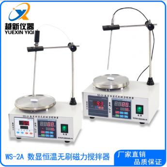 實驗室數顯恒溫無刷磁力攪拌器高溫型