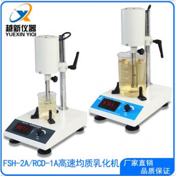 實驗室FSH-2A可調高速均質機RCD-1A
