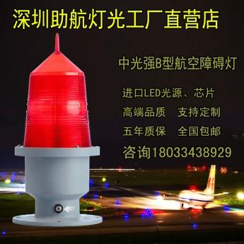 高光強航空障礙燈