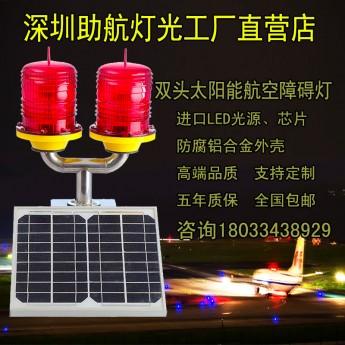 雙頭交替太陽能航空障礙燈