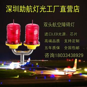 雙頭交替航空障礙燈警示燈航標燈