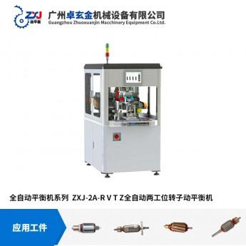 广州卓玄金ZXJ-2A全自动转子平衡机
