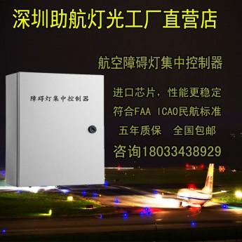 廠家智能航空障礙燈集中控制箱/器多少錢
