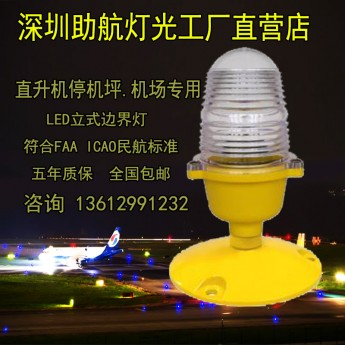 机场专用立式跑道边灯深圳厂家跑道灯多少钱