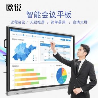歐銳65寸會議觸摸一體機多屏互動遠程視頻會議電腦一體機廠家