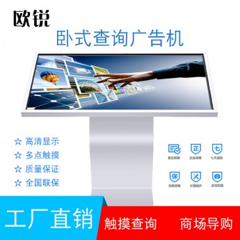 歐銳廠家43寸觸摸查詢一體機臥式立式壁掛廣告機觸摸屏終端機