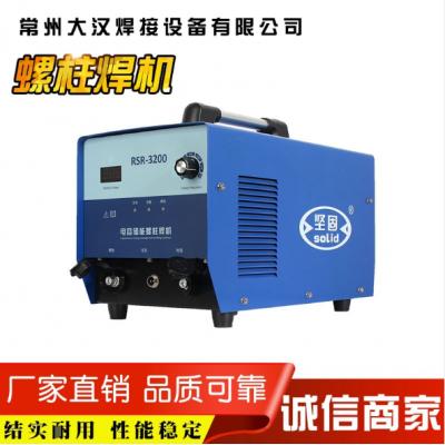 常州廠家直銷螺柱焊機 儲能焊機聚能焊機點焊機