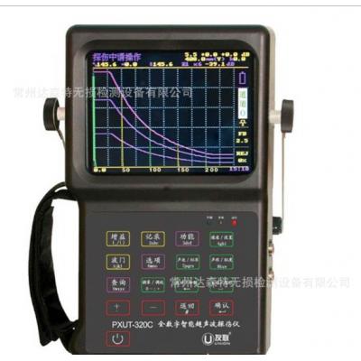 供應友聯PXUT-320C數字超聲波探傷儀
