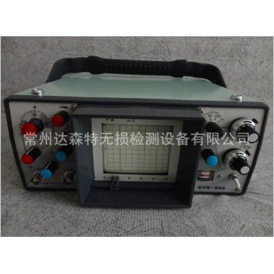 汕頭超聲波 CTS-22A超聲波探傷儀