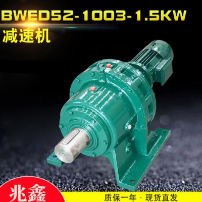 BWED52-1003-1.5KW擺線針輪減速機