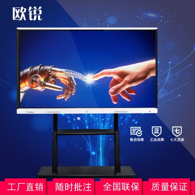 歐銳75寸會議觸摸一體機交互式平板電腦多媒體觸控一體機高清