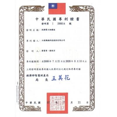 供應臺灣發明專利興富祥立健高液靜壓主軸無心磨床