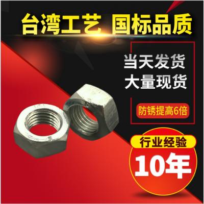 廠家批發 M8-M20鍍鋅六角螺母
