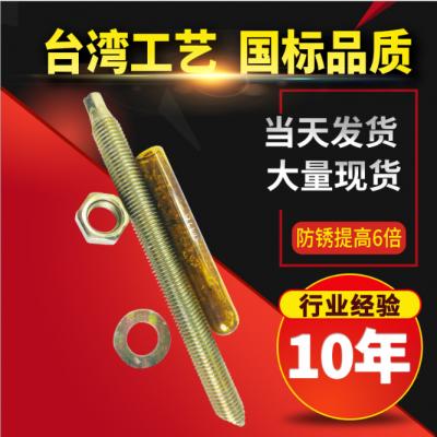 化學錨固螺栓 m8 m10 m12