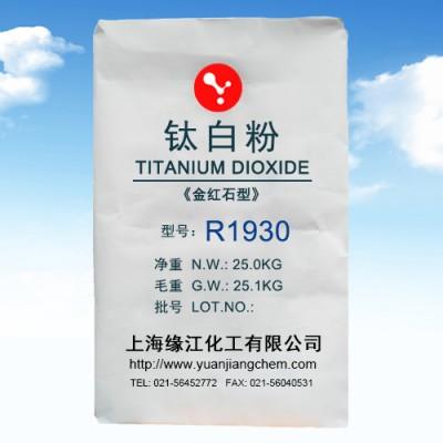 氯化法通用型鈦白粉R1930高白度、高光澤、偏藍色底相鈦白粉