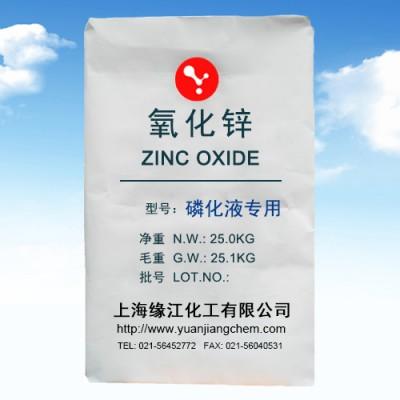 磷化液專用氧化鋅催化劑專用氧化鋅金屬表面的防腐、防銹
