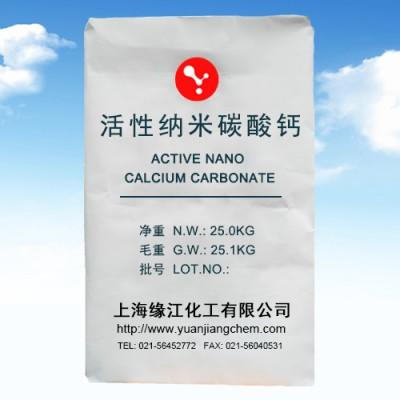 活性納米碳酸鈣 納米活性鈣比表面積大比普通輕質碳酸鈣大近8倍