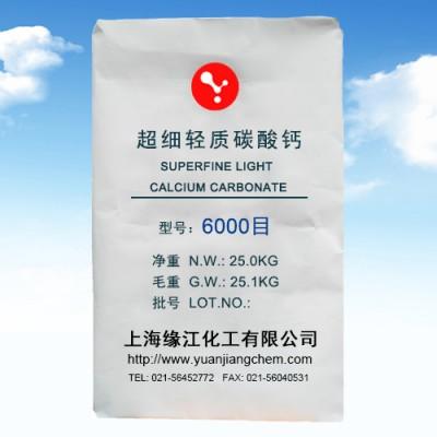 超細超白輕質碳酸鈣6000目高純度無雜質碳酸鈣PVC專用