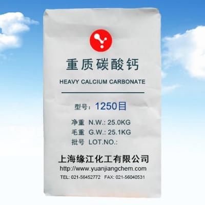 超细重质碳酸钙1250目 超细碳酸钙粉 重钙 方解石粉