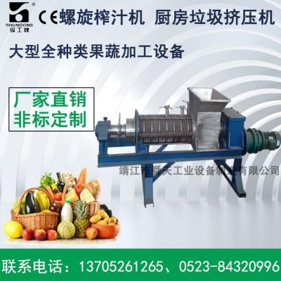 螺旋榨汁機 廚房垃圾擠壓機
