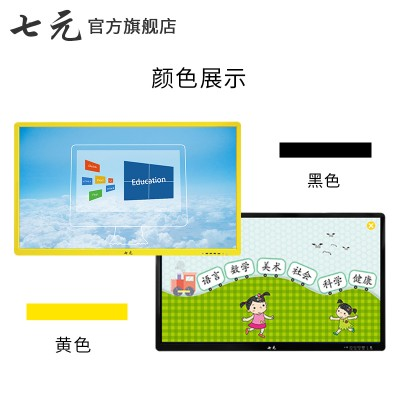 七元55寸幼兒教學一體機 電子白板顯示屏 廠家直銷