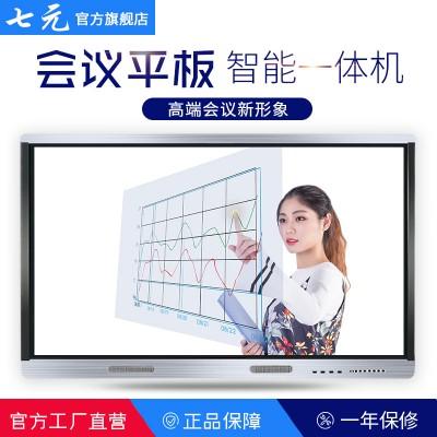 七元86寸智能電子白板顯示器 會議觸摸一體機