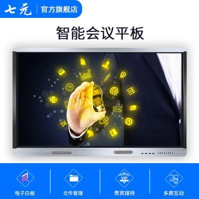 七元98寸電腦電視大屏幕 遠程會議觸摸一體機