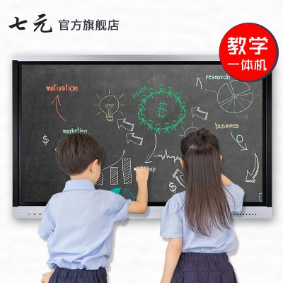 七元65寸傳媒教學顯示器 大屏幕教學一體機