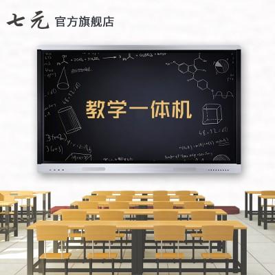 七元75寸傳媒教學觸摸一體機 智能電子白板 平板電腦電視
