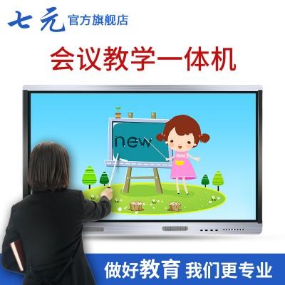 七元86寸觸摸屏教學一體機 壁掛電視 多媒體電腦智能大屏幕