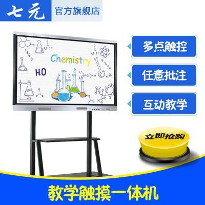 七元98寸壁掛式電腦顯示器 交互式教學觸摸一體機