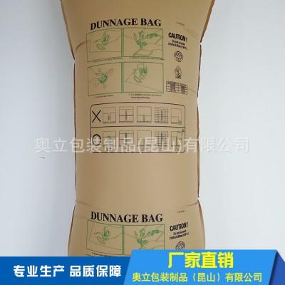 供應集裝箱充氣袋al0612防震緩沖氣柱