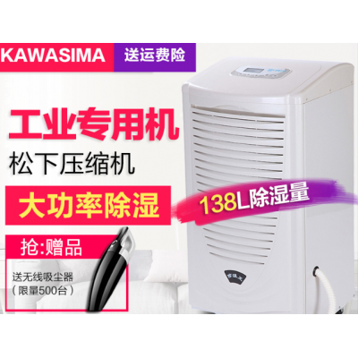 川島工業除濕機地下室抽濕器別墅大功率車間倉庫干燥機