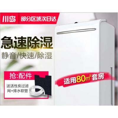 川島除濕機家用抽濕器靜音地下室抽濕機辦公室臥室