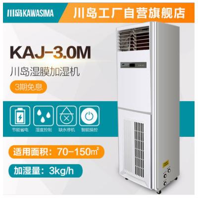 正品川島濕膜加濕機KAJ-3.0M不出霧