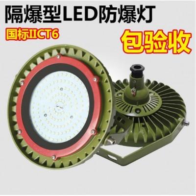 LED防爆燈隔爆型
