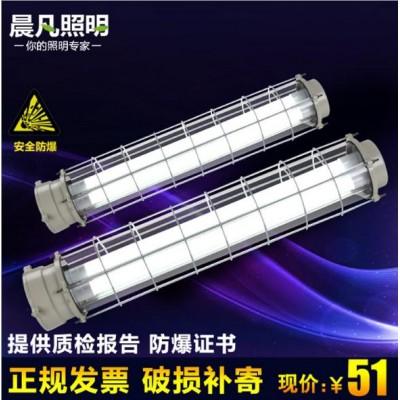LED防爆燈熒光燈