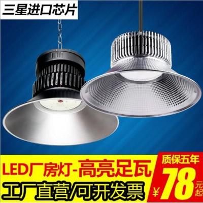 LED廠房燈